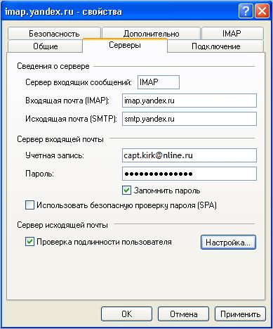 как узнать сервер исходящей почты домена